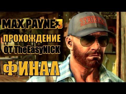 Max Payne 3. Прохождение. #16. ФИНАЛ.