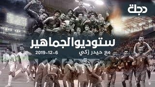البرنامج الرياضي ستوديو الجماهير مع حيدر زكي