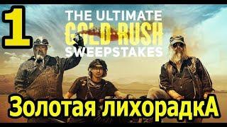Gold Rush обзор и прохождение #1. Золотая лихорадка не выходя из дома!