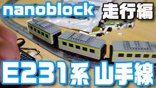 ナノブロック「E231系 山手線」走行編(2/3)