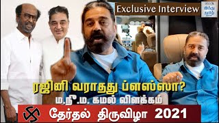 exclusive-is-rajini-s-decision-plus-or-minus-of-mnm-kamalhaasan-interview-covai-south-htt