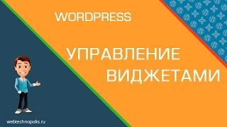 видео Настройка выпадающего меню для WordPress.