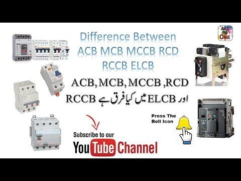 Difference Between ACB MCB MCCB ELCB RCCB RCD Breakres || Urdu Hindi