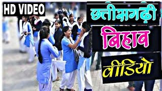 CG bihav video 2018 || full masti school girls|| (social media viral video)