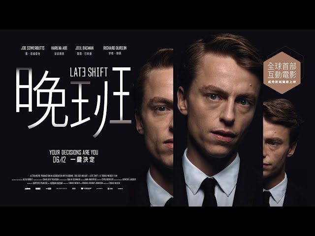全球首部互動電影【晚班】威秀影城6月12日獨家上映