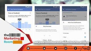 เฟสบุ๊คและไอจีเตรียมเปิดตัวเครื่องมือจำกัดเวลาใช้งาน-the-marketing-room-13-08-61