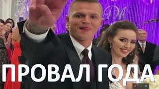 Свадьбу Тарасова назвали провалом года!  (30.01.2018)