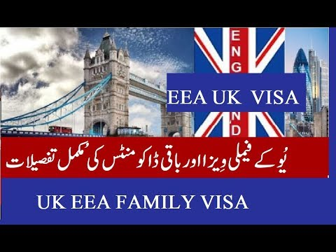 EEA FAMILY PERMIT | UK VISA EXPERIENCE | IMMIGRATION | UK EEA Family Permit 2019 For Pakistan