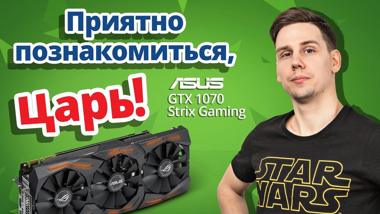 Тест-обзор: ASUS GeForce GTX 1070 ROG STRIX Gaming 8GB.