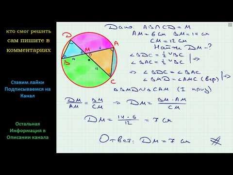 Геометрия Хорды AB и CD окружности пересекаются в точке M, AM = 6 см, BM = 14 см, CM = 12 см