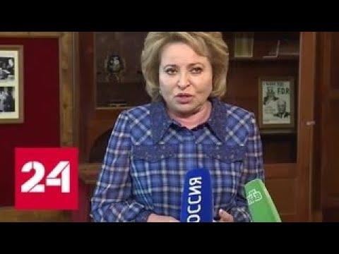 Матвиенко: новые правила написания русских фамилий на Украине - маразм и безобразие - Россия 24