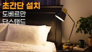 [인테리어 조명] [스탠드 추천] 도베르만 단스탠드 리…