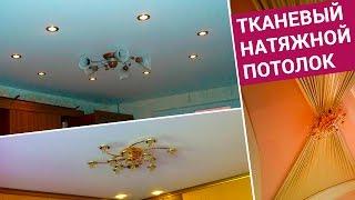 видео натяжные потолки Макеевка