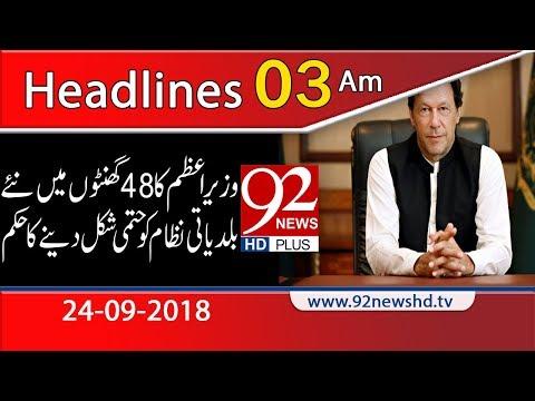 News Headlines | 3:00 AM | 24 Sep 2018 | 92NewsHD
