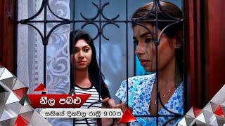 කුරුළු කියන්නේ කවුද? | Neela Pabalu | Sirasa TV Thumbnail