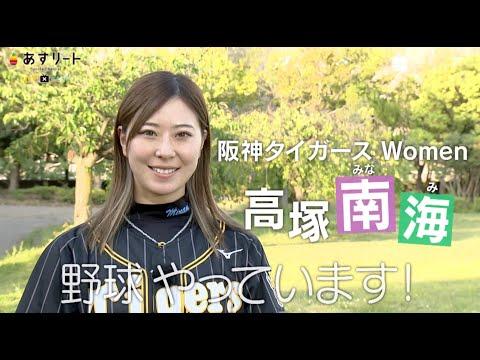 【かわいい!】美人女子プロ野球選手ランキング!No.1美女は?