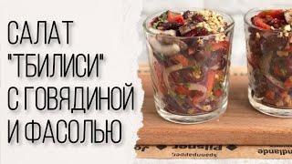 Салат с говядиной и фасолью «Тбилиси». Грузинская кухня. Салат без майонеза.