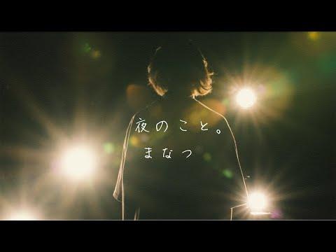 まなつ - 夜のこと。 (Official Video)