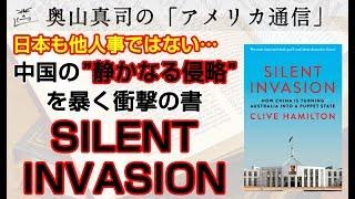 豪州・欧州で話題騒然の衝撃の書「SILENT INVASION」。そのあまりにも衝...