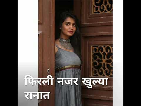 Rutlaya Ang Zaliya Dang | New whatsapp status video | New Marathi Song