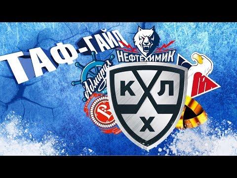 5 клубов, которые могут покинуть КХЛ | ТАФ-ГАЙД