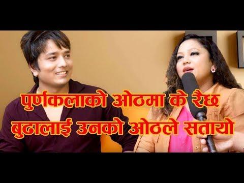 पूर्णकलाको ओठ मन पर्छ उनका श्रीमानलाई Nepali lok singer Purnakala BC on Kaulibudhi Show