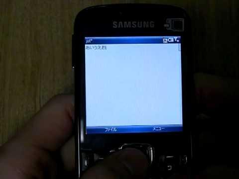 Samsung B7330で日本語入力