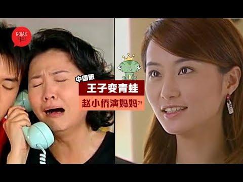 范芸熙变陈金枝?! 中国版《王子变青蛙》演员名单外泄⚡赵小侨竟然演「叶天瑜」的妈妈!