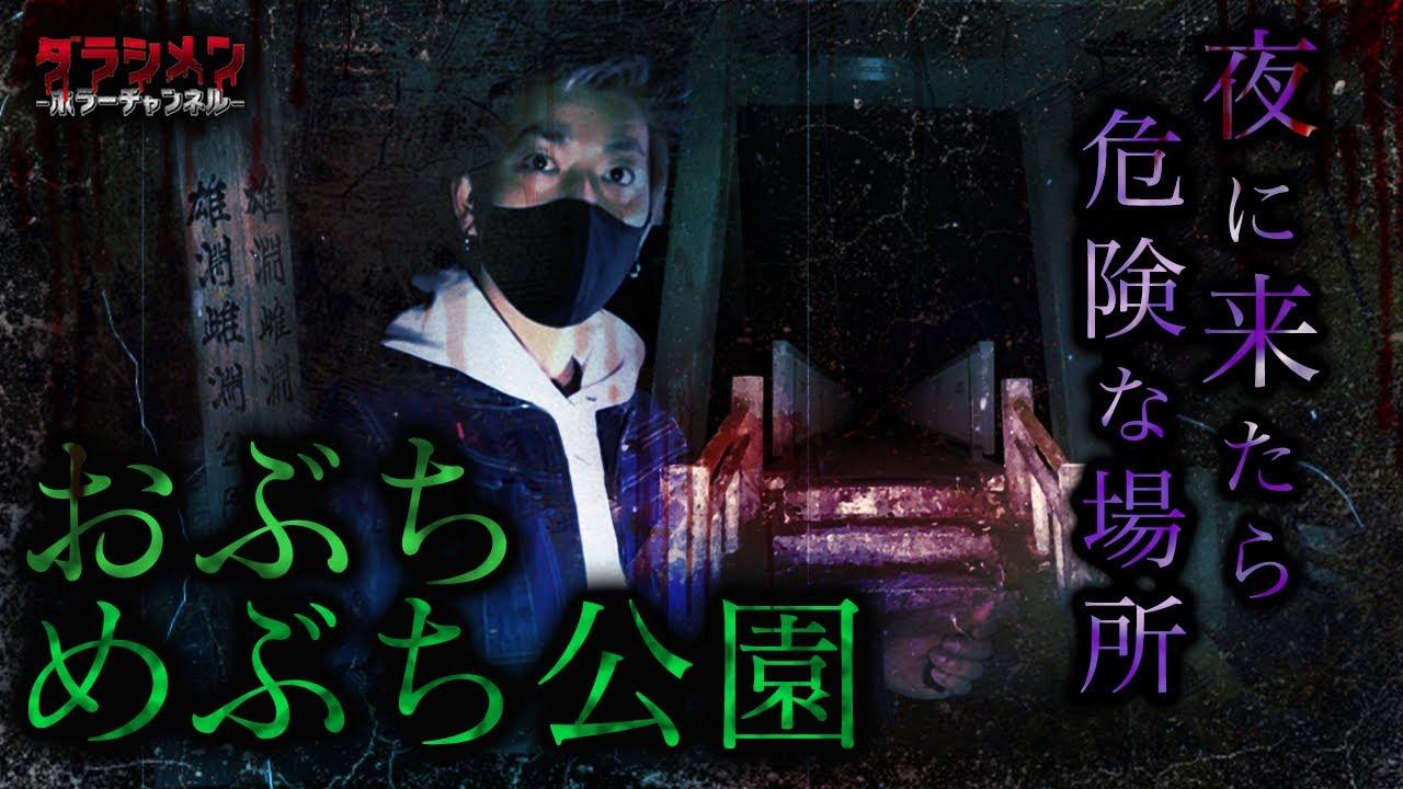 【心霊】女性の霊が…夜に行くと危険な場所 ※English sub 【Japanese horror】