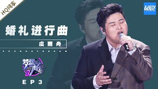 [ 纯享 ]虞雨舟《婚礼进行曲》《梦想的声音3》EP3 20181109 /浙江卫视官方音乐HD/