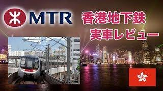 香港地下鉄 実車レビュー  〜やっぱり海外地下鉄の加速は良い〜