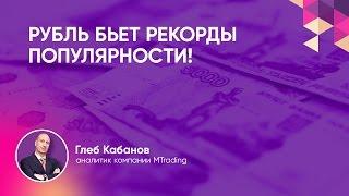 Определяем стоимость российского рубля в марте