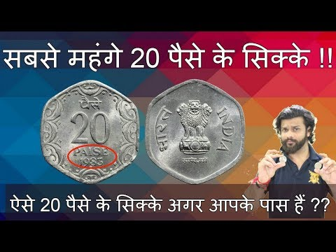 20 PAISE ALUMINIUM OLD COINS OF INDIA VALUE AND PRICE | RARE DATES REVEALED Old is Gold CoinMan