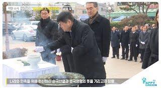 새해맞이 황어장터 3.1만세운동 기념탑 참배_[2020.1.2주] 영상 썸네일