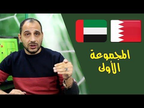 كاس اسيا 2019 المجموعة الاولى - حظوظ المنتخب الاماراتي والمنتخب البحريني