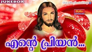 Ente Priyan # Christian Devotional Songs Malayalam # New Malayalam Christian Songs