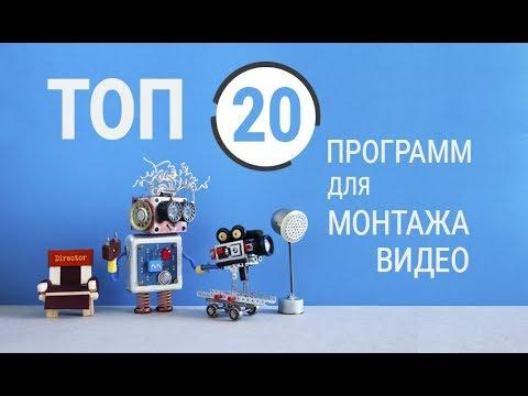 ТОП-20 лучших программ для монтажа видео: обзор 2019
