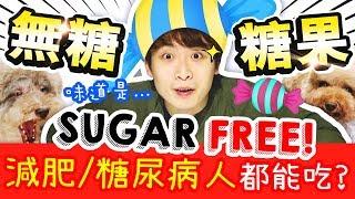 【😋無糖份的糖果🍬!?】減肥人士、糖尿病人的恩物!到底是什麼味道?(中字)