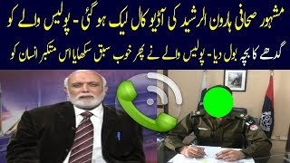 Dunya TV Anchor Haroon ul Rasheed Audio Call With Punjab Police Officer | PTI Latest News | Jumbo TV