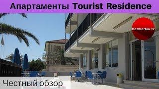 Честные обзоры отелей Италии: Апартаменты Tourist Residence (регион Марке)