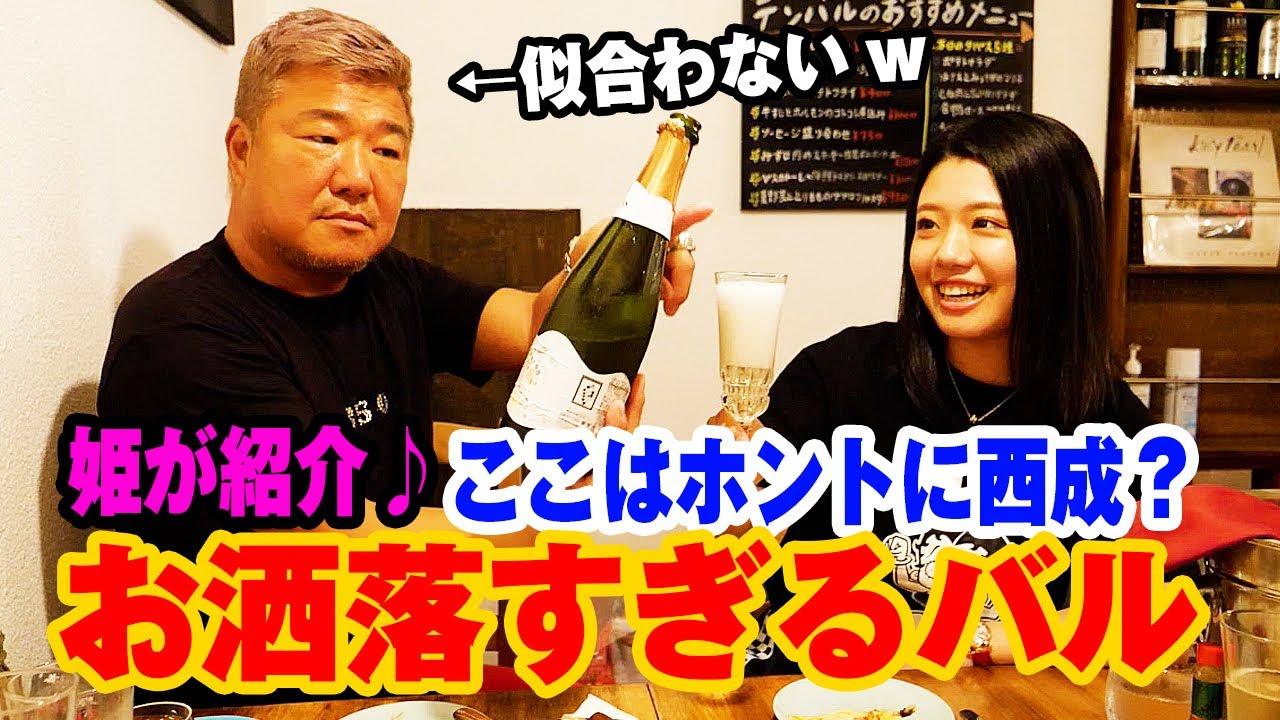 【西成】お洒落すぎる店を娘が父親に紹介!!