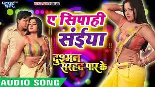 ए सिपाही संईया | 2020 का नया सबसे हिट गाना | Ae Sipahi Saiyan | Dushman Sharhad Par Ke