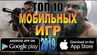 ТОП 10 мобильных игр Android | IOS (2019) [Обзор]