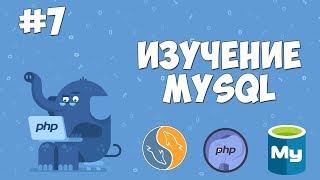 Изучение MySQL для начинающих | Урок #7 - Добавление записей в БД с помощью кода