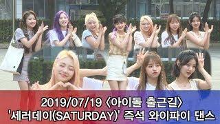 '아이돌 출근길' 세러데이(SATURDAY), 와이파이 댄스 #WiFi #Music Bank