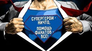 Супергерой – ничто, помощь фанатов – всё!