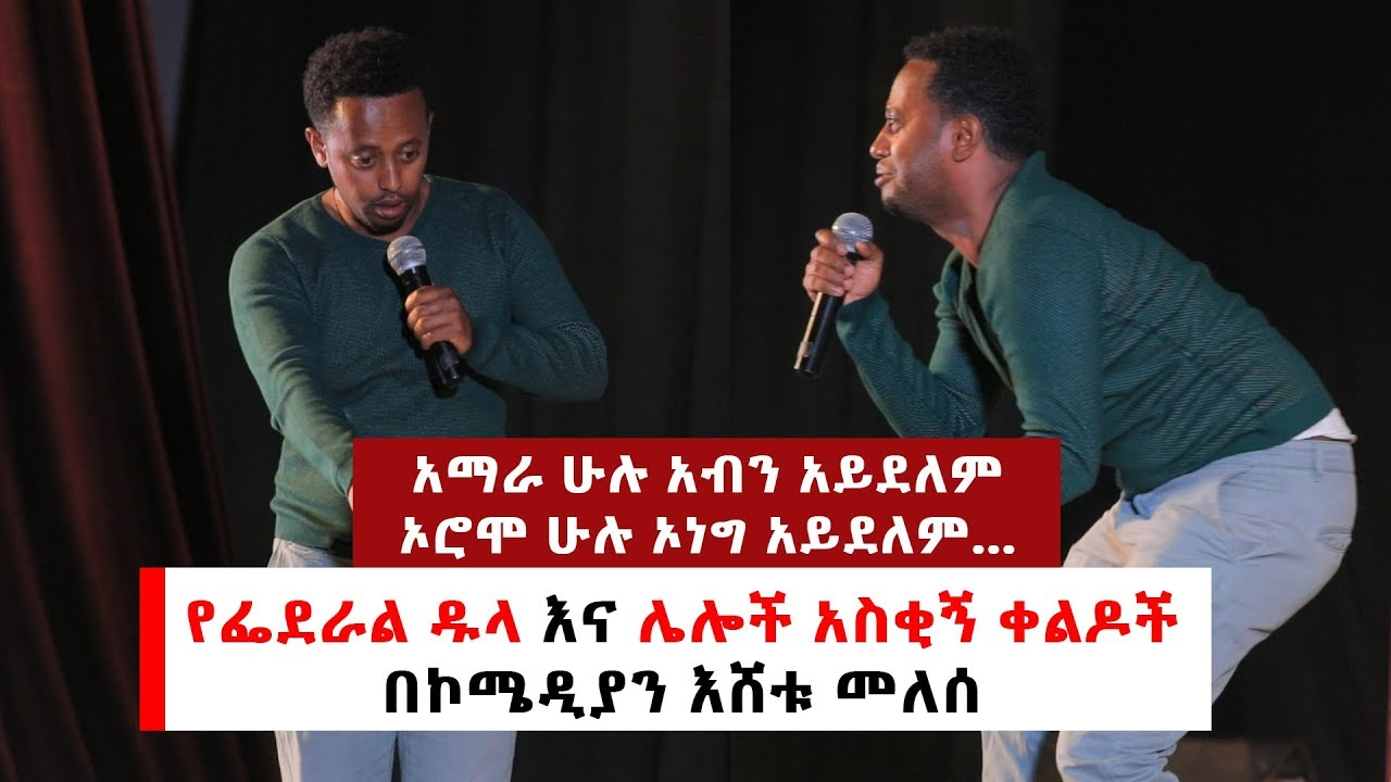 Politics In Ethiopia
