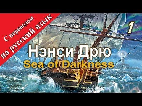Нэнси Дрю: Песнь темных вод / Море кромешной тьмы