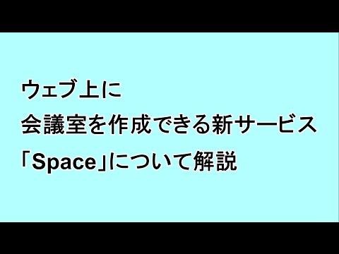 ウェブ上に会議室を作成できる新サービス「Spaces」について解説