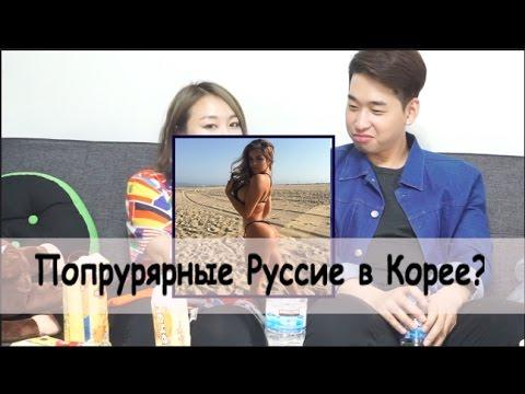 знакомства с корейскими парнями